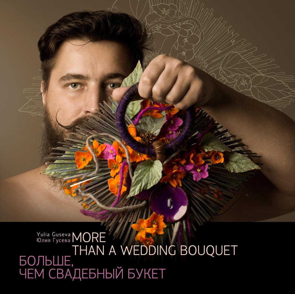 novaya-kniga-bolshe-chem-svadebnyj-buket01