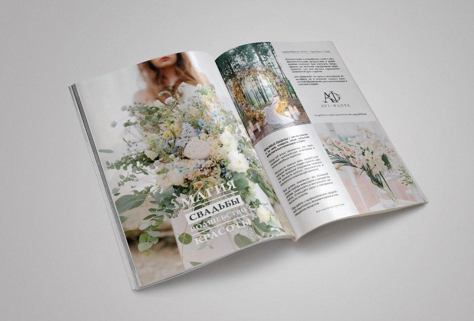 vesennie-vypuski-zhurnalov-pyatnica-i-svadebnyj-orel2