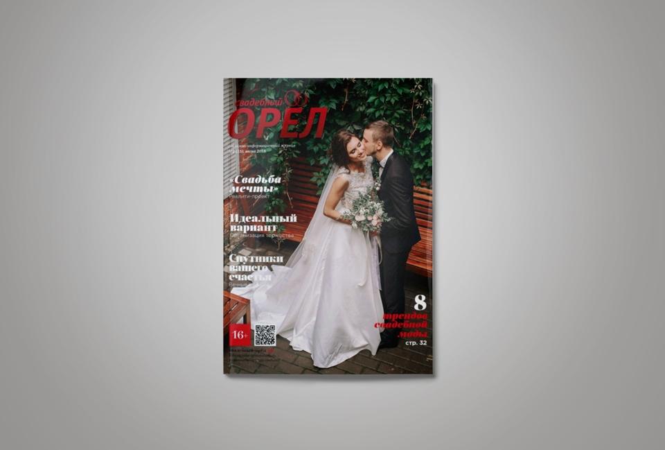 vesennie-vypuski-zhurnalov-pyatnica-i-svadebnyj-orel3