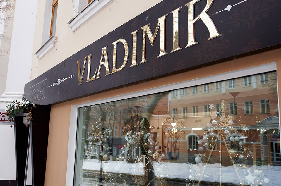 novogodnee-oformlenie-fashion-salon-vladimir-1